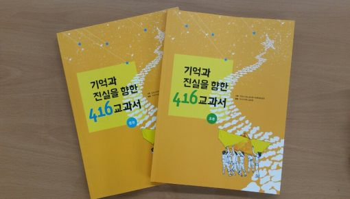 교육부, 전교조 '세월호 교과서' 학교사용 금지