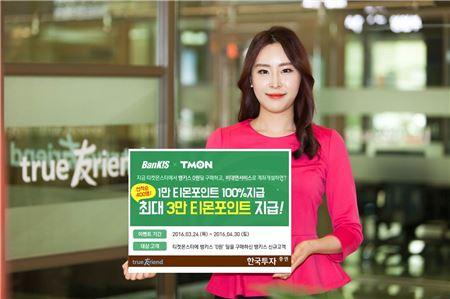 한국투자증권, 티켓몬스터와 비대면계좌개설 이벤트