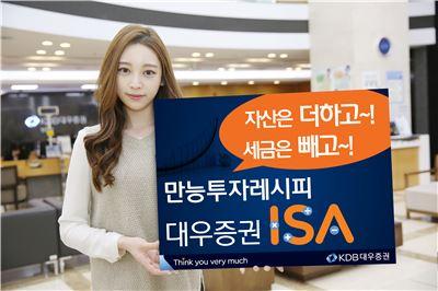 [팍스넷재테크] KDB대우증권, 만능투자레시피 ISA…'자산+·세금-'
