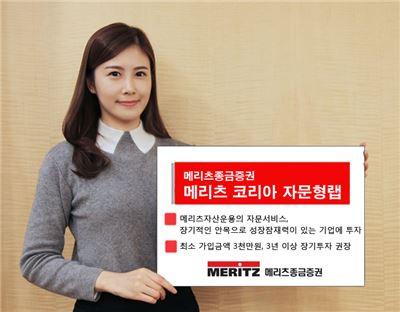 [팍스넷재테크] 메리츠종금증권, '메리츠코리아자문형랩' 출시…메리츠운용 강점 적용
