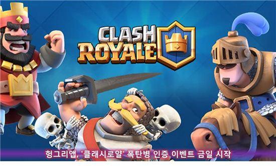 헝그리앱, '클래시로얄'폭탄병 인증 이벤트 금일 시작