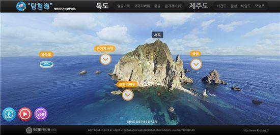해저로드뷰 탐험해 화면(자료:해양수산부)