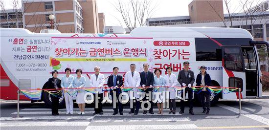 금연버스 운행식에 화순전남대병원 김형준 병원장(왼쪽에서 6번째) 권순석 전남금연지원센터장(왼쪽에서 7번째) 등이 참석, 테이프 커팅하고 있다.