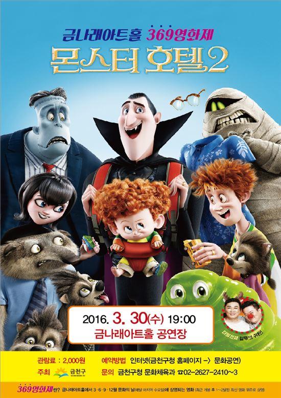 369영화제 포스터