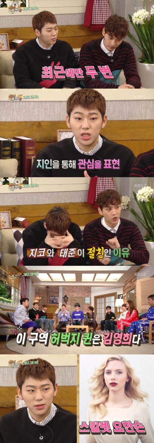 해피투게더 지코와 최태준. 사진=KBS2 방송화면 캡처.