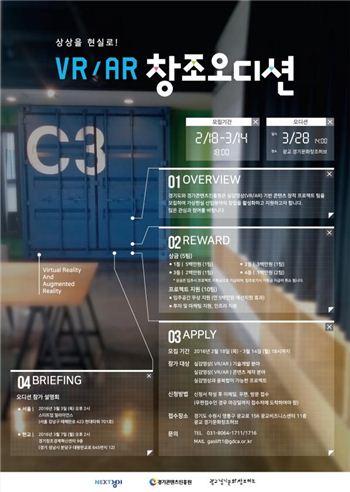 경기도가 광교테크노밸리에서 가상현실, 증강현실 창조오디션을 28일 개최한다. 행사 소개 리플릿