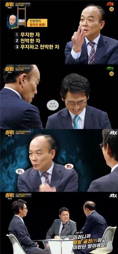 '썰전' 전원책. 사진=JTBC 방송화면 캡처