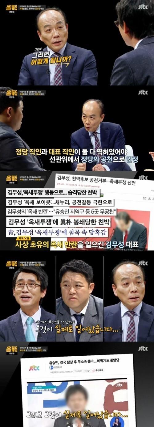 '썰전' 전원책, 김무성 비판. 사진=jtbc 방송화면 캡처.