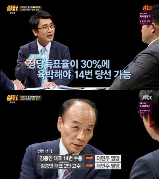사진=JTBC '썰전' 캡처