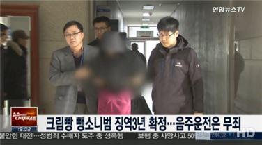 크림빵 뺑소니범 징역 3년에 음주운전 무죄 확정. 사진=연합뉴스TV캡처
