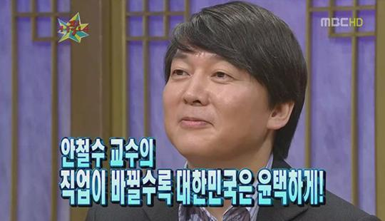 사진 = MBC '무릎팍도사' 화면 캡쳐
