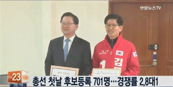 총선 후보등록. 사진=연합뉴스TV 캡처