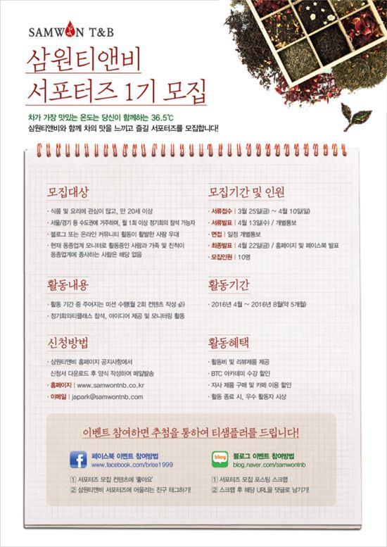 삼원티앤비, 첫 공식 서포터즈 1기 모집