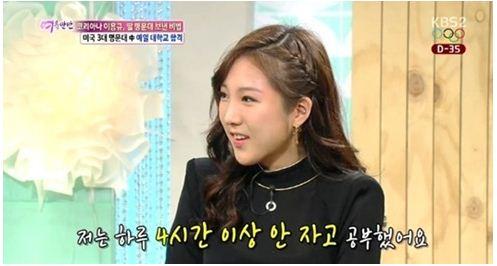 이래나. 사진=KBS2 방송화면 캡처.