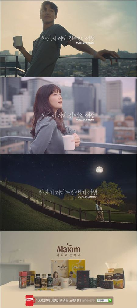 동서식품 맥심, '국민이 선택한 좋은 광고상' 수상