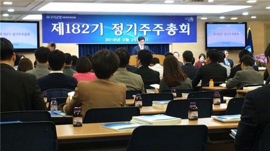 ▲이광구 우리은행장이 25일 서울 회현동 우리은행 본점에서 열린 주주총회를 주재하고 있다.