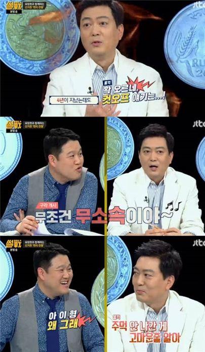 '썰전' 김구라 유정현. 사진=JTBC '썰전' 방송화면 캡처
