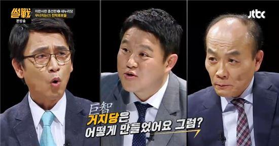 썰전. 사진=JTBC 썰전 제공