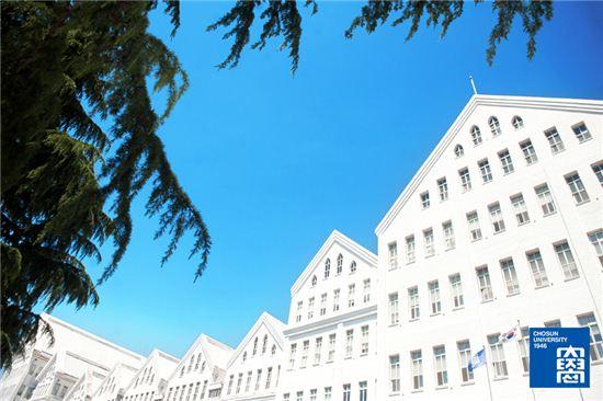 사진=조선대학교 홈페이지