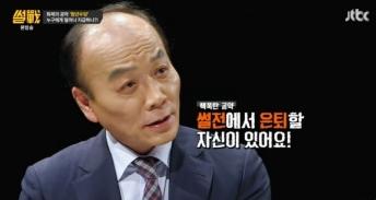 '썰전' 전원책 변호사. 사진=JTBC '썰전' 방송화면 캡처