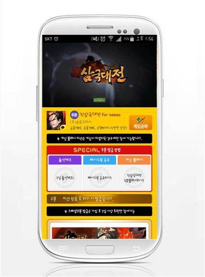 '모비', 모바일 게임 '진삼국대전 for kakao' 스페셜 사전예약 쿠폰 지급