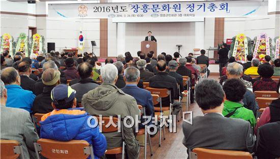 장흥문화원 정기총회