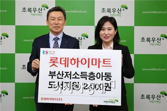 [포토]롯데하이마트, 저소득층 아동에 도서 기증