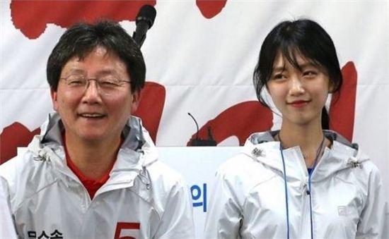 유승민 후보와 그의 딸. 사진=연합뉴스