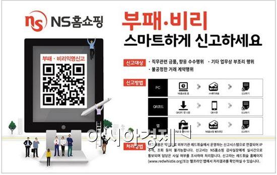 NS홈쇼핑, 헬프라인 도입 1주년…윤리경영 강화했다