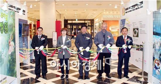 '2016세계친환경디자인박람회'개막을 한 달여 앞두고 광주신세계백화점 1층에 홍보관이 운영된다.