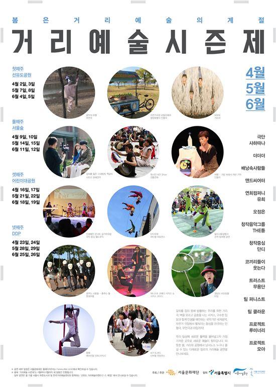 ▲거리예술 시즌제 메인 포스터