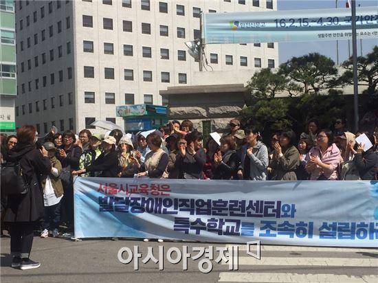 '함께가는서울장애인부모회'를 비롯한 장애학생 학부모단체가 이달 1일 서울시교육청 앞에서 발달장애인 직업훈련센터 건립과 특수학교 신설을 촉구하는 기자회견을 하고 있다.