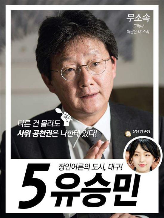 유승민 의원 패러디 포스터 / 사진= 온라인 커뮤니티