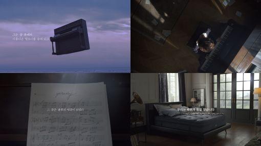 시몬스, 비틀즈 'Yesterday' 음원 담은 광고 공개