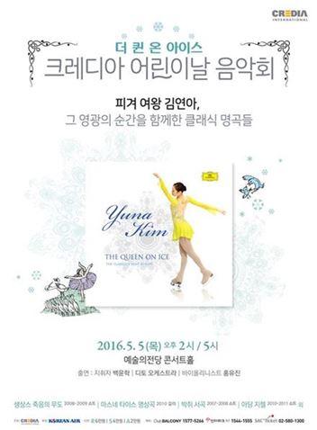 '제주소년' 김연아 갈라음악 노래…'이매진' '리플렉션' 등