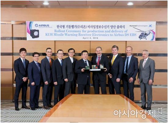 휴니드는 인천 송도 본사에서 에어버스 디에스사 관계자들과 한국형 기동헬기(수리온) 미사일경보수신기 핵심모듈 양산 출하 기념행사를 가졌다.