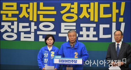 [포토]김종인, 광주경제살리기 공약 발표