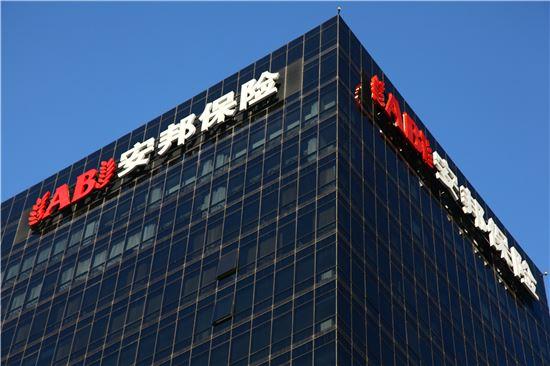 중국 안방보험(安邦保險)