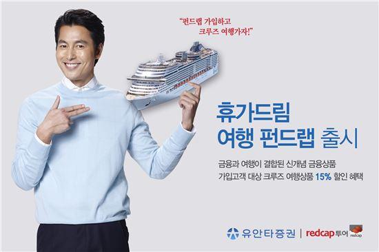 유안타증권, 금융·여행 결합상품 '휴가드림 여행 펀드랩' 출시