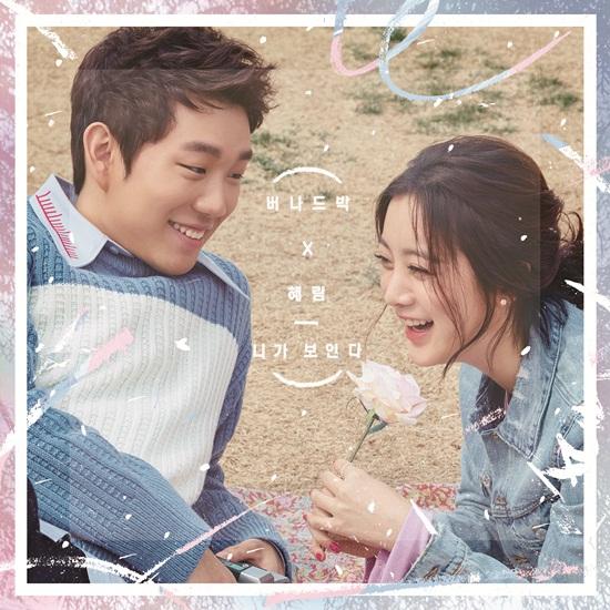 버나드박, 헤림 '니가보인다' 커버 / 사진=JYP 엔터테인먼트 제공