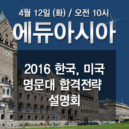 에듀아시아 한국, 미국 명문대 합격전략 설명회