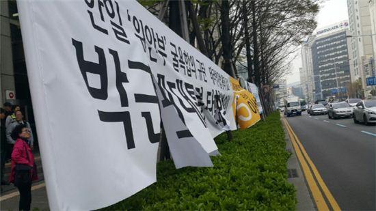 지난 4·13총선을 앞두고 부산에 내걸린 박근혜 대통령 탄핵 촉구 플래카드 / 사진=부산 중부경찰서 제공