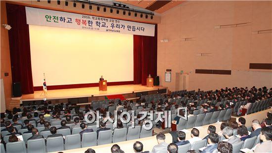 전남도교육청(교육감 장만채)은 8일 전남도청 김대중강당에서 각급학교 교감을 대상으로 '2016. 학교폭력예방 연수'를 가졌다.