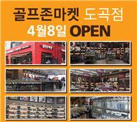 """골프존마켓 """"서울 도곡점 오픈~"""""""