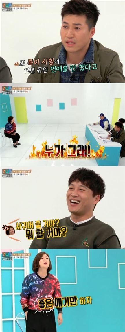 사진=KBS2 '언니들의 슬램덩크' 방송화면 캡처