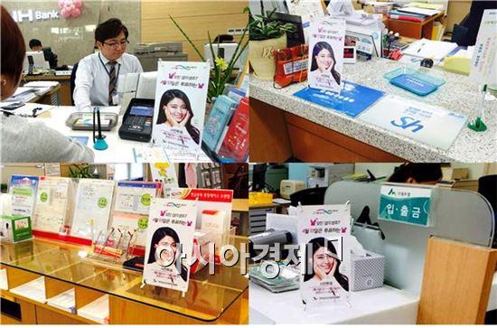 전남 4대 금융기관 캠페인 활동 모습