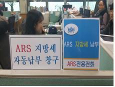 ARS 지방세 자동납부 창구