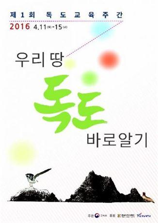 日 역사왜곡 대응…15일까지 '독도 교육주간' 지정