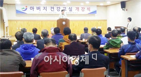 장흥군(군수 김 성)은  최근 보건소 2층 회의실에서 '아버지 건강교실'개강식을 가졌다.