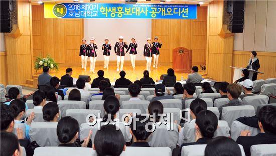 호남대학교(총장 서강석)는 8일  상하관 1층 소강당에서 제10기 학생홍보대사 공개오디션을 실시했다.